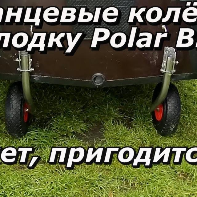 """ПашАсУралмашА -""""Транцевые колёса на лодку Polar Bird"""