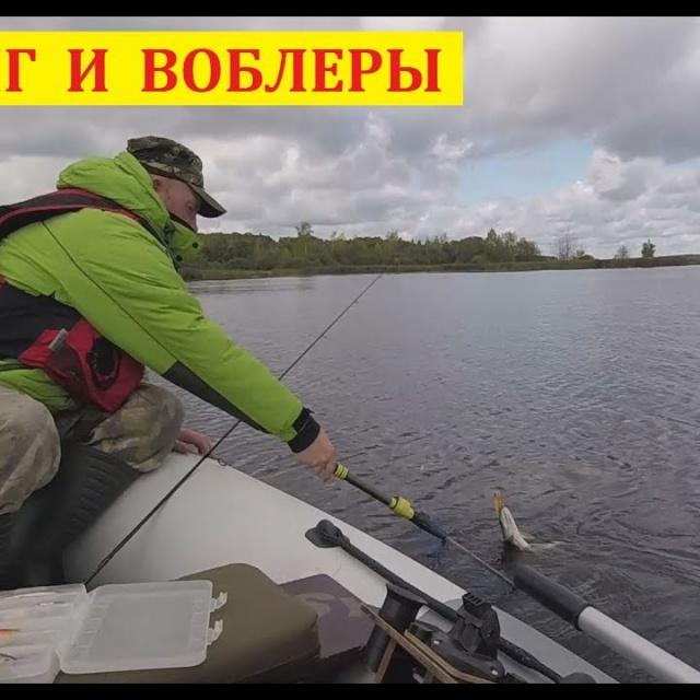 Щука на Джиг и Воблеры | Простая рыбалка
