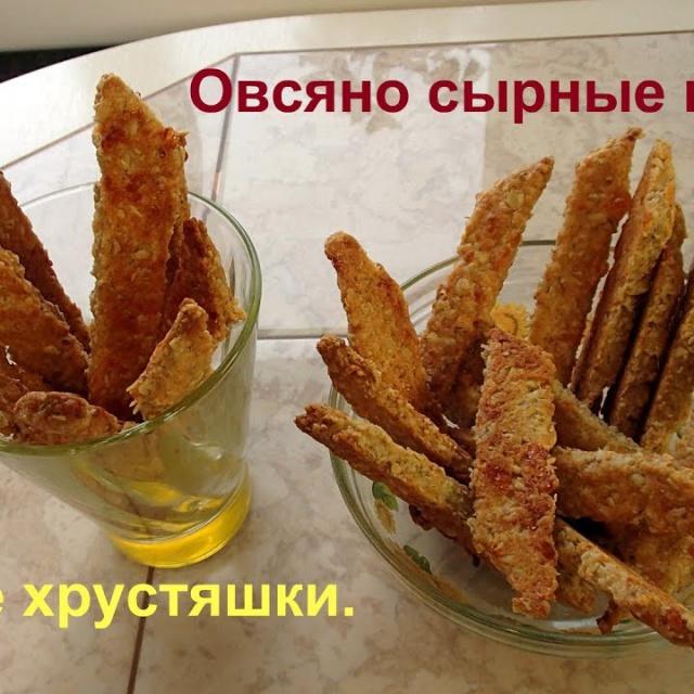 Ольга Уголок - Вкусные хрустяшки Овсяно сырные палочки