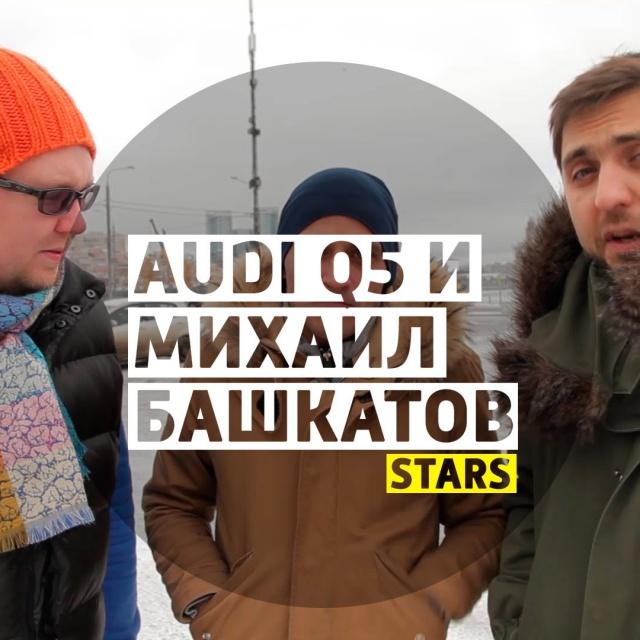 Ауди Ку 5 Большой тест драйв   Audi Q5 Test Drive