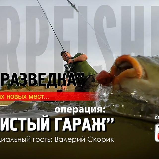 """Миссия """"РАЗВЕДКА"""" Операция """"ЧИСТЫЙ ГАРАЖ"""" Ловля карпа ранней осенью с """"легендой"""" Валерием Скориком"""