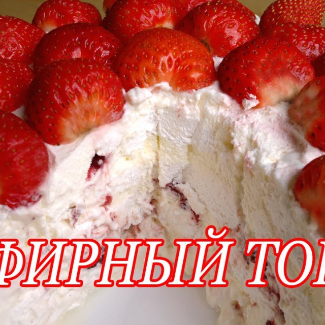 Зефирный торт без выпечки с сливочным кремом и клубникой
