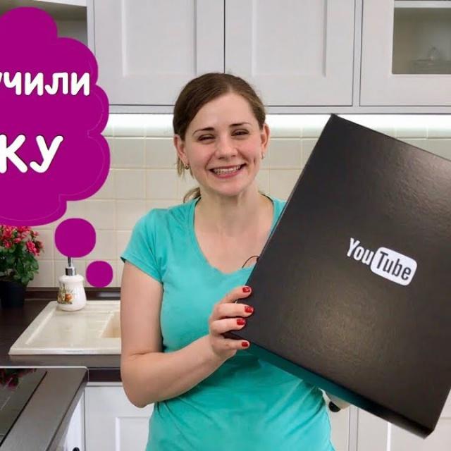 Ольга Матвей - Мы Получили Серебряную  Кнопку youtube