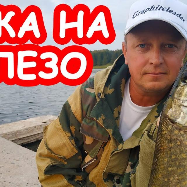 Ловля щуки Рабочие колебалки Рыбалка 2018