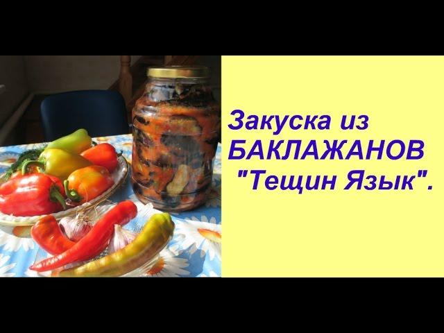 """Закуска из БАКЛАЖАНОВ """"Тещин Язык""""   Рецепт Юлии Минаевой"""