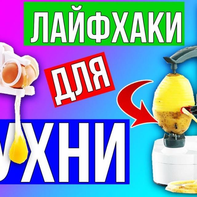 Афинка Diy Разоблачаем китайца / Лайфхаки для кухни / Распаковка посылки от Gearbest