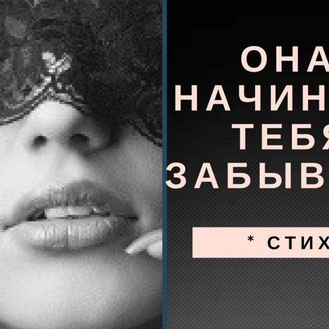 * СТИХИ* Она начинает тебя забывать... К. Газиева