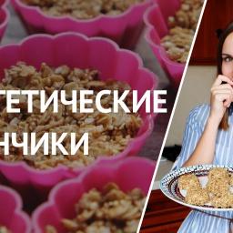 Татьяна Рыбакова - Энергетические батончики