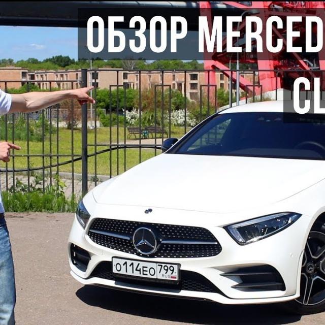Mercedes-Benz New CLS 2018. Уже в России. Обзор Нового CLS 2018. Новый CLS 2018