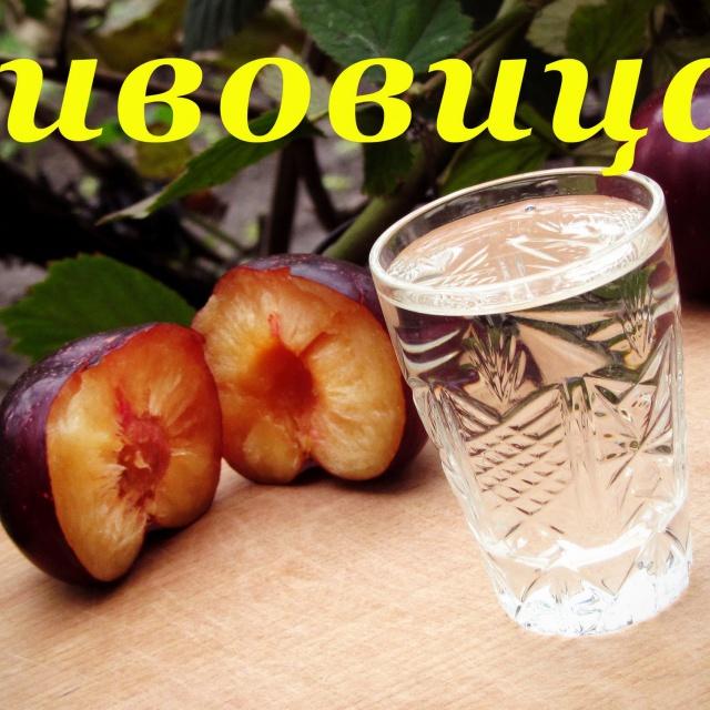 Сливовица. Рецепт самогона из слив
