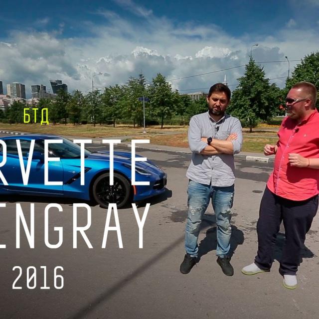 Chevrolet Corvette Stingray C7 2016 - Большой тест-драйв