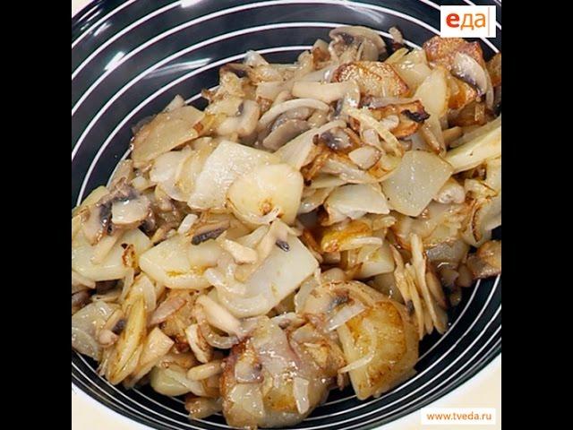 Как правильно пожарить картошку с грибами (шампиньонами) от Ильи Лазерсона / Обед безбрачия