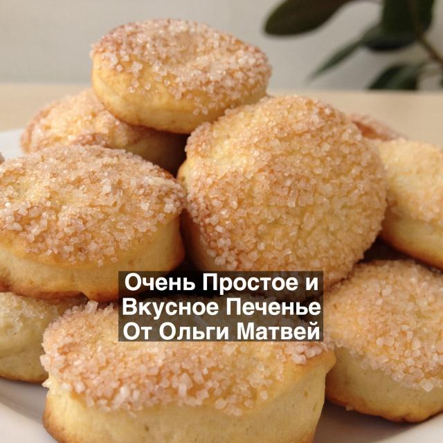 Домашнее печенье - Рецепт от Ольги Матвей
