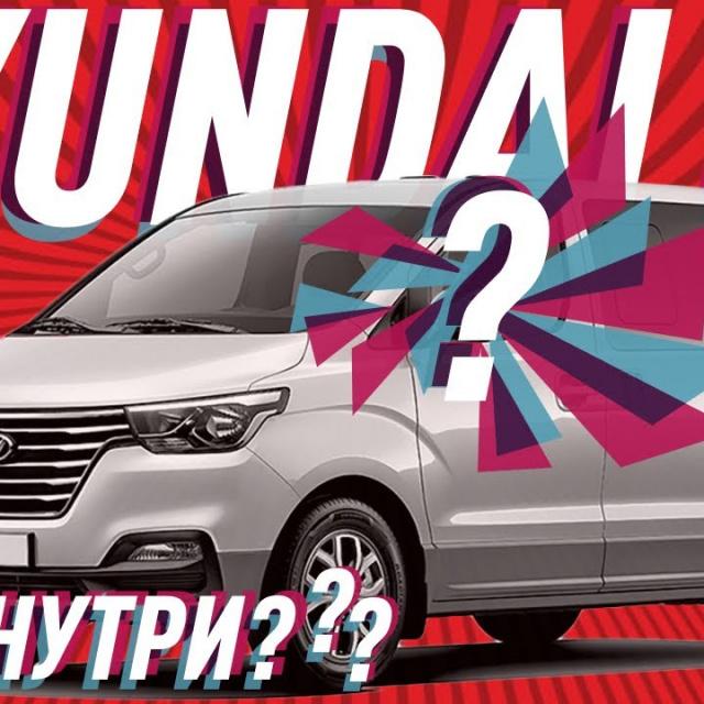 Hyundai H-1/Хендай Н1/Лучше купить Старекc/Большой Тест Драйв