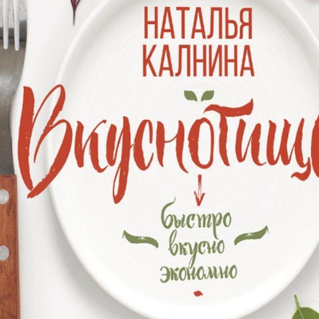 """Калнина Наталья """"Вкуснотища""""  Моя Первая Книга! Уже скоро выйдет в печать!"""