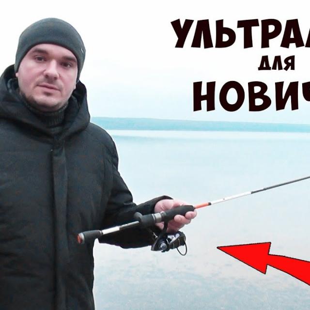 Микроджиг для Начинающих | Рыбалка на Микроджиге или Ультралайт для НОВИЧКА