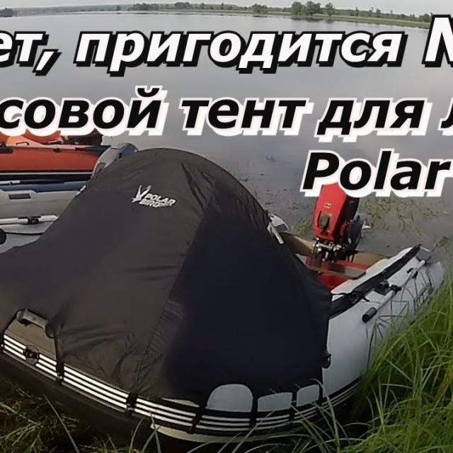 """ПашАсУралмашА:-Может, пригодится №71 """"Носовой тент для лодок Polar Bird"""""""