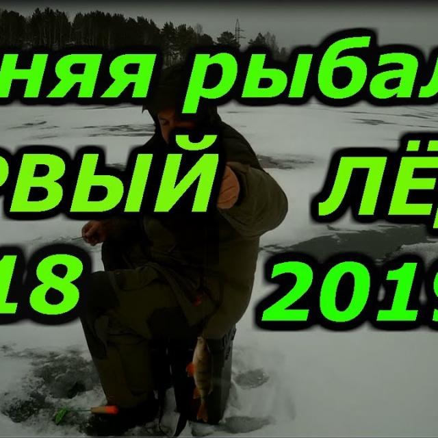 Зимняя рыбалка первый лёд сезон 2018 2019 открыт
