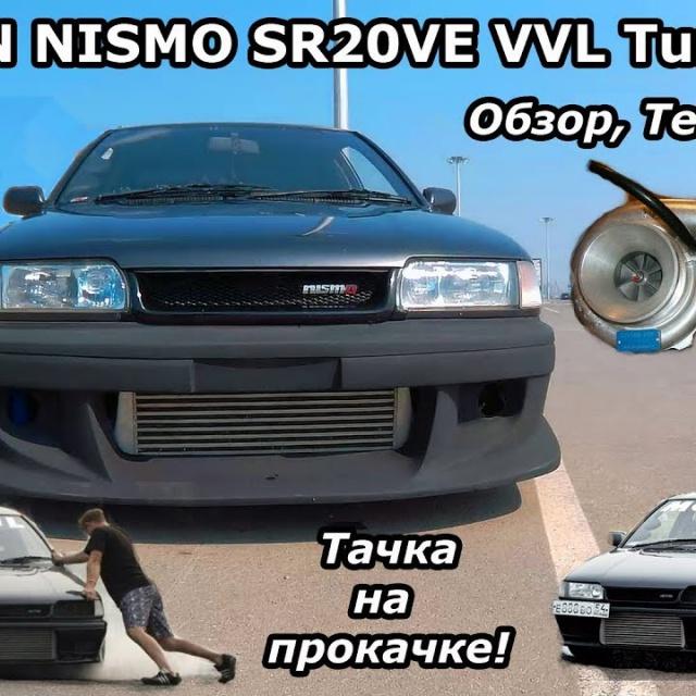 NISSAN NISMO SR20VE VVL Turbo LSD !!! Обзор, тест-драйв.