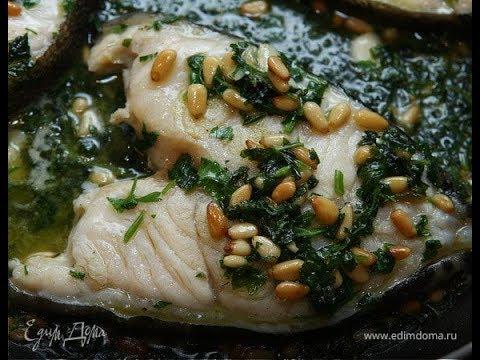 Юлия Высоцкая — Белая рыба, томленная в белом вине с кедровыми орешками и петрушкой