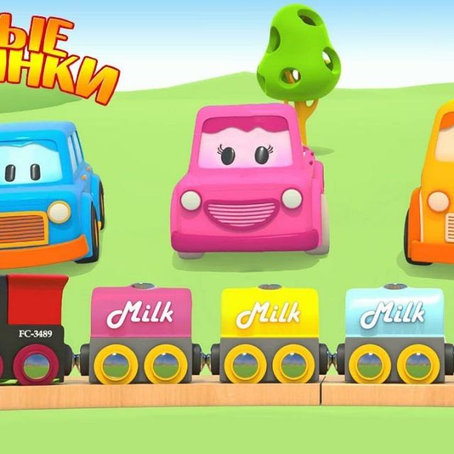Мультики про машинки и паровозики для детей. Развивающие игры