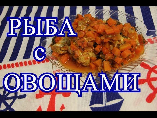 Рыба с овощами. Просто и вкусно | Рецепт Юлии Минаевой