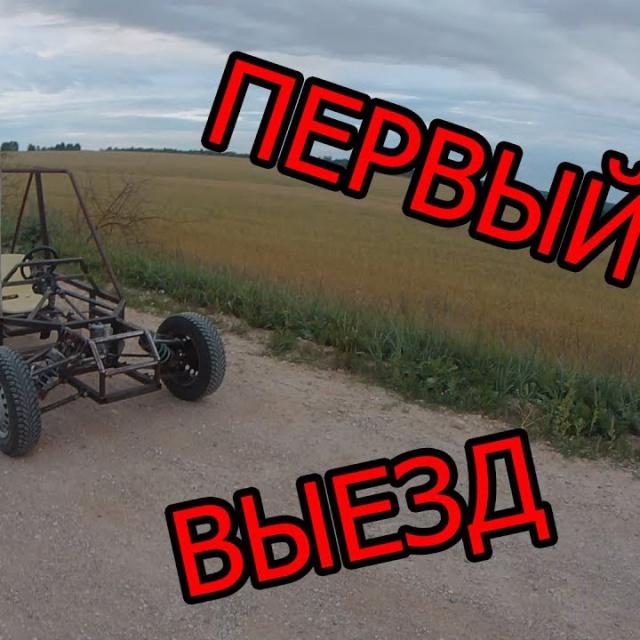 Обзор и ТЕСТ ДРАЙВ самодельного багги!