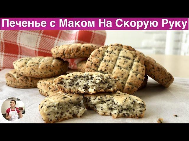Ольга Матвей  -  Печенье с Маком На Скорую Руку