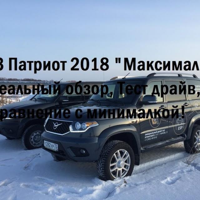 УАЗ Патриот 2018 Максималка Реальный обзор Тест драйв