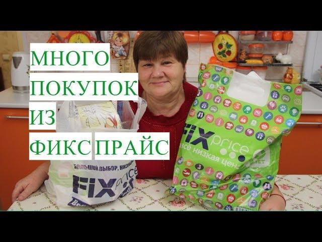 Юлия Минаева — Фикс Прайс Такого Я Не Ожидала Покупки Сюрприз для Всей Семьи