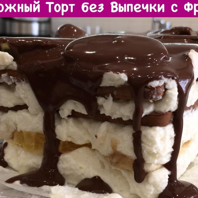 Торт с Фруктами Без Выпечки | Творожный | Рецепт Ольги Матвей