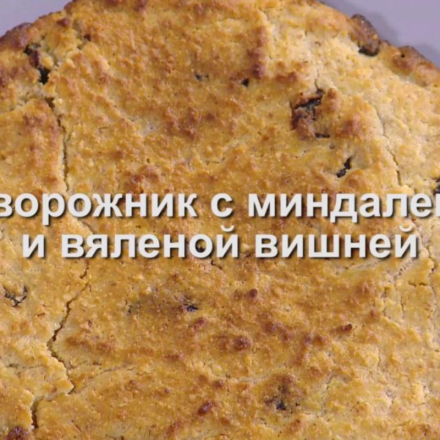 Юлия Высоцкая — Творожник с миндалем и вяленой вишней