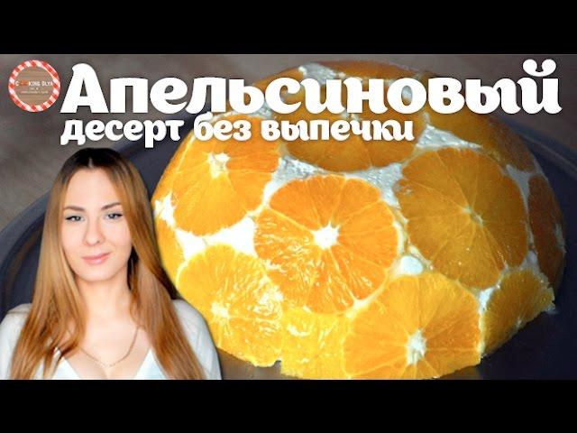 Творожный десерт без выпечки с желатином фруктами видео рецепт