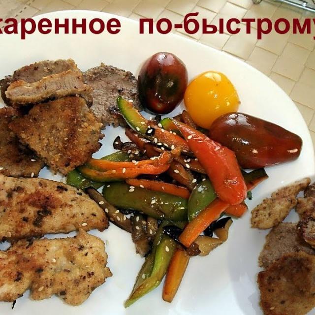 Ольга Уголок -  Быстрое мясо Как быстро и вкусно пожарить любое мясо
