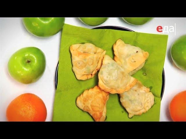 Жареные пирожки из песочного теста с овощной начинкой - самоса / Илья Лазерсон / Мировой повар