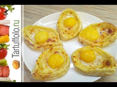 Алена Митрофанова - Ленивые пирожки с сыром и яйцом Хачапури по-аджарски | Видео рецепт