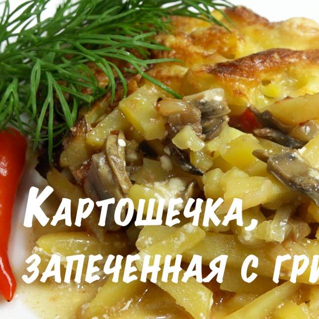 Видео -  Картофель запеченный в духовке  Вкуснейшая картошечка с грибами! Potatoes baked in the ov