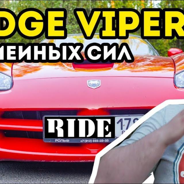 Обзор Dodge Viper SRT-10 V10 8.3L