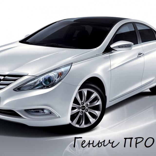 Хендай Соната ОБЗОР. Hyundai Sonata тест драйв.
