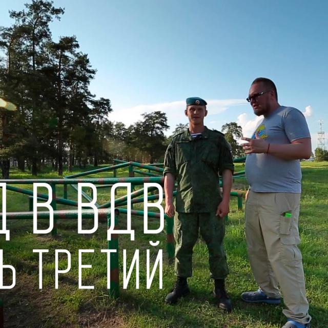 День 3 - Большой тест-драйв в ВДВ - Операция Шторм