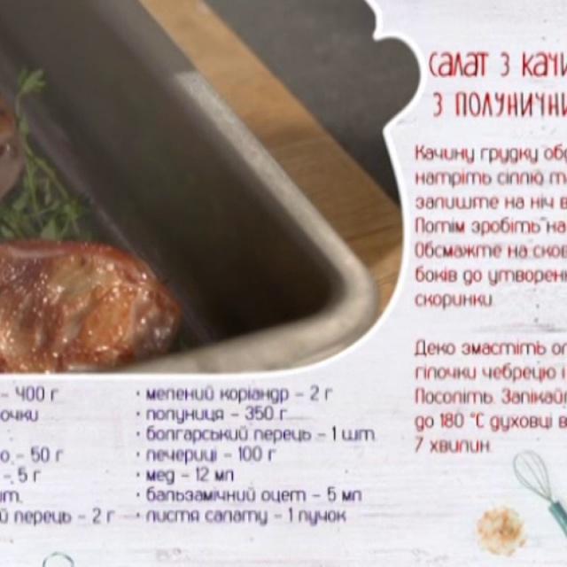 Рецепт: Салат из утиной грудки с клубничным соусом — Все буде смачно. Сезон 4. Выпуск 62 от 20.05.17