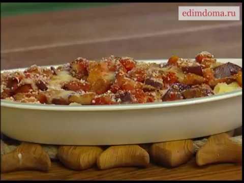 Юлия Высоцкая - Запеченные макароны с баклажанами