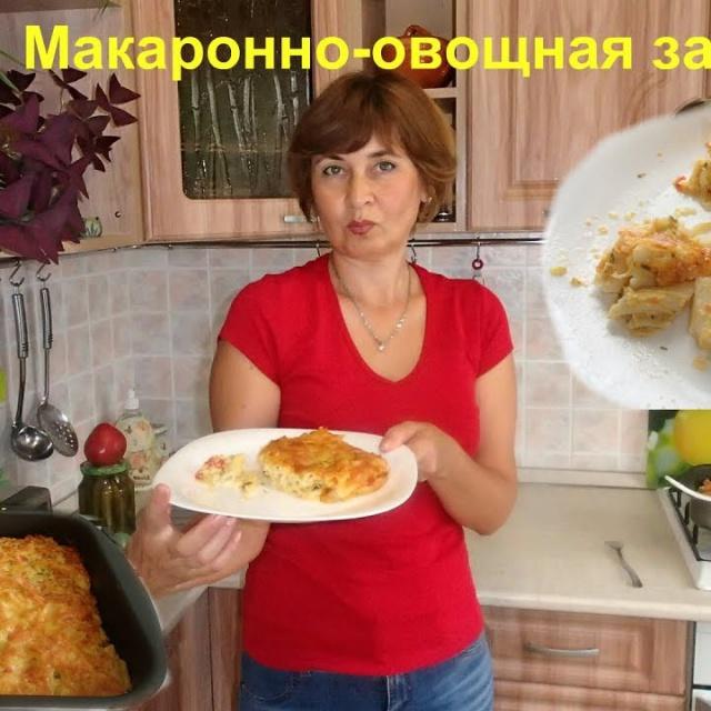 Ольга Уголок -  Запеканка. Запеканка из макарон с овощами.