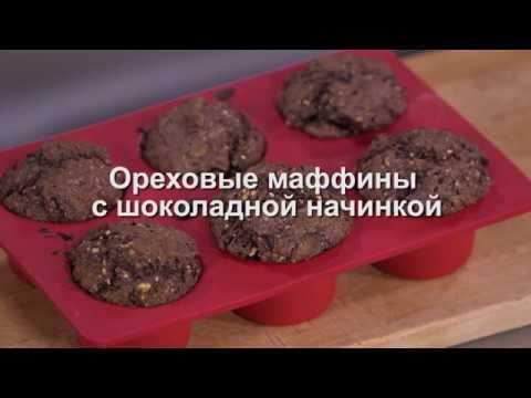 Ореховые маффины с шоколадной начинкой | Рецепт Юлии Высоцкой