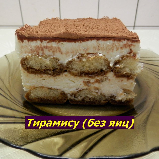 Торт тирамису способ приготовления | Как приготовить в домашних условиях