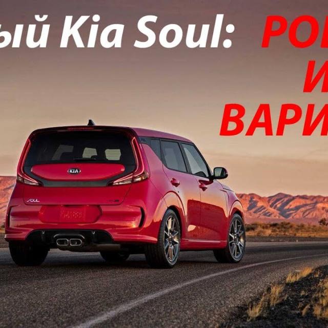 НОВЫЙ Киа Соул первый обзор / Kia Soul 2019