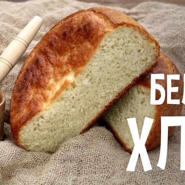 Хлеб в мультиварке. Смотреть