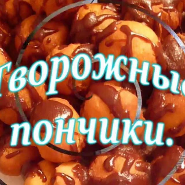 Пончики из творога -  Рецепт очень вкусное