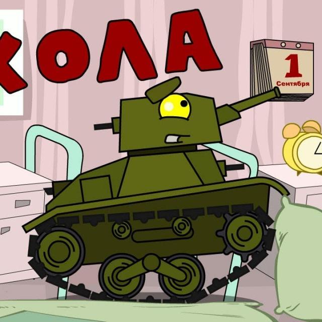 Школа Мультики про танки