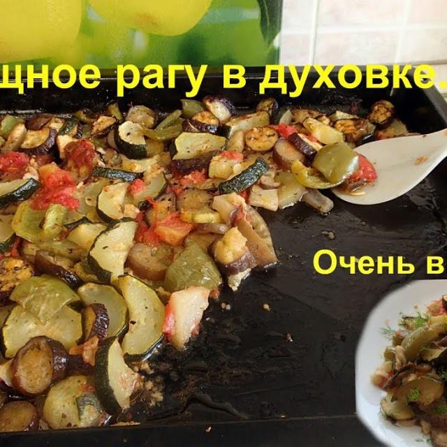 Ольга Уголок -  Вкуснейшие овощи в духовке. Не замороченное овощное рагу в духовке.
